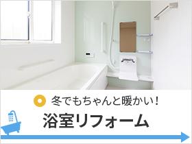 アイキャッチ_浴室リフォーム