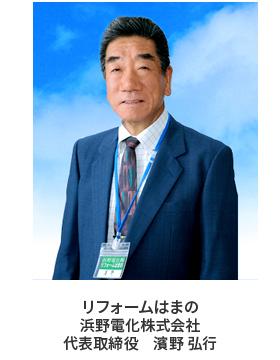 浜野電化株式会社 代表取締役 濱野弘行