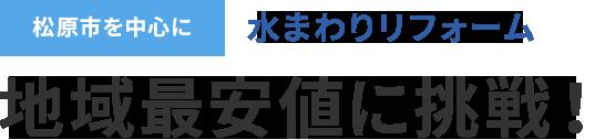 リフォームはまのは、松原市を中心に水まわりリフォームの地域最安値へ挑戦します!【バス・キッチン・トイレ・給湯器】