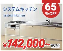 【松原市地域最安地値に挑戦!】システムキッチン 65%OFF