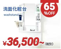 【松原市地域最安地値に挑戦!】洗面化粧台 65%OFF