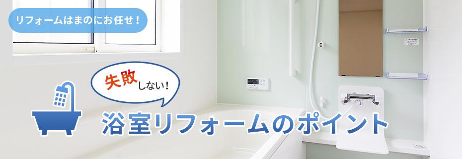 浴室リフォームのポイント
