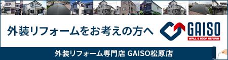 外装リフォーム専門店 GAISO松原店