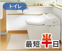 トイレ:最短半日
