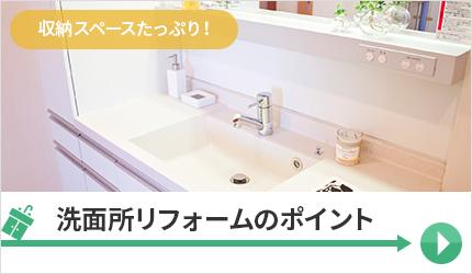 洗面所リフォームのポイント