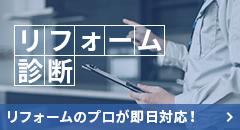 リフォームのプロが即日対応【リフォーム診断】