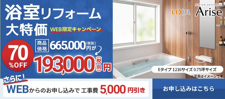 浴室リフォーム大特価