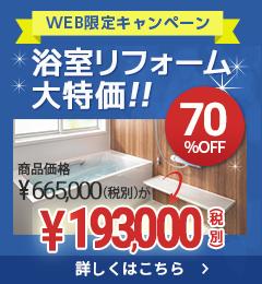 WEB限定キャンペーン「浴室リフォーム大特価」商品価格70%OFF